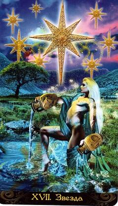 Старший аркан звезда из Таро Иллюминатов