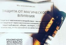 магическое масло защита от колодовства